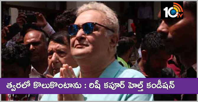 Rishi Kapoor Health Condition Ongoing Treatment In The US