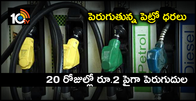 Rising petrol prices: Over Rs.2 in 20 days