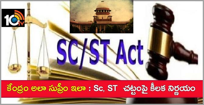 SC, ST Act Amendment Supreme Court No