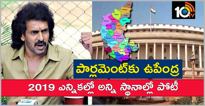 Sandalwood Actor Upendra-Led Party To Contest LS Polls From All 28 Constituencies On Autorickshaw Symbol