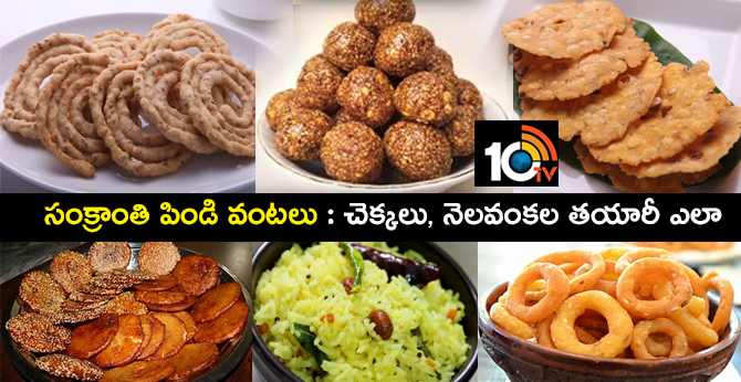 Sankranthi Food Items