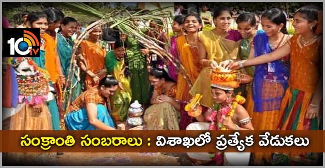 Sankranti Festival Celebrations In Visakha