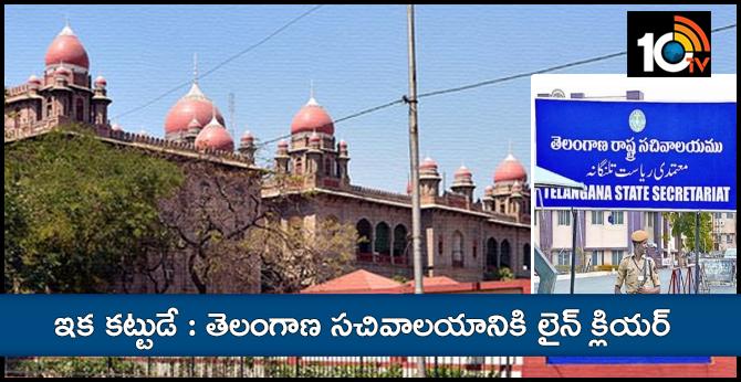 HC gives green signal to new Secretariat in Telangana