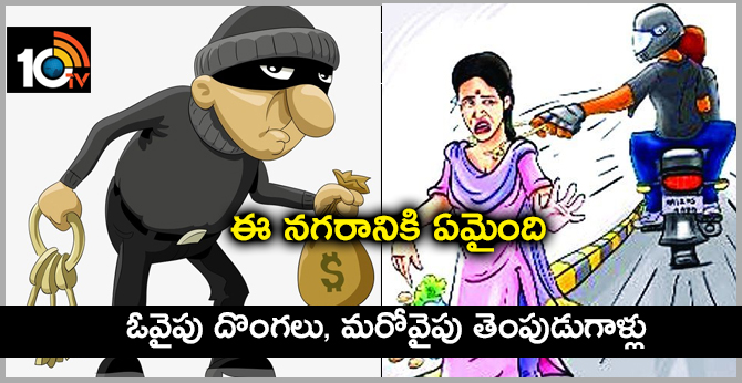 Serial Chain Snatchings, Thieves Worry Hyderabad