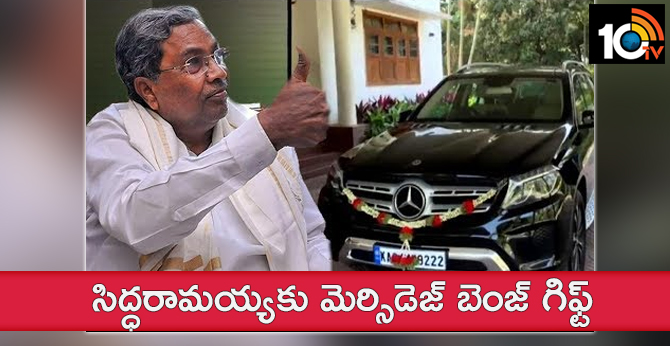Congress MLA 'Gifts' Mercedes-Benz To Siddaramaiah
