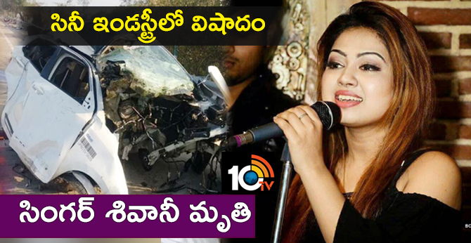 Singer, Stage Performer Shivani Bhatia Killed in Road Accident-10TV