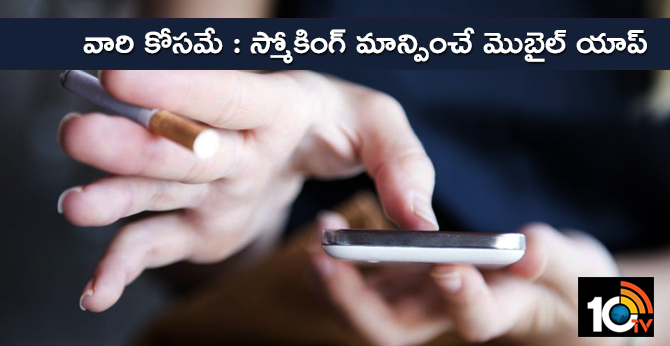Smoking monitored mobile app