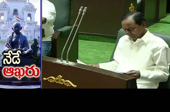 Telangana Assembly session from Jan 17 to 20