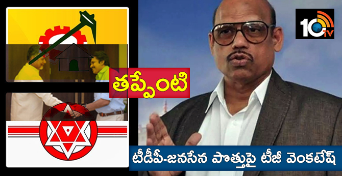 TG Venkatesh Interesting Comments On TDP-Janasena Alliance