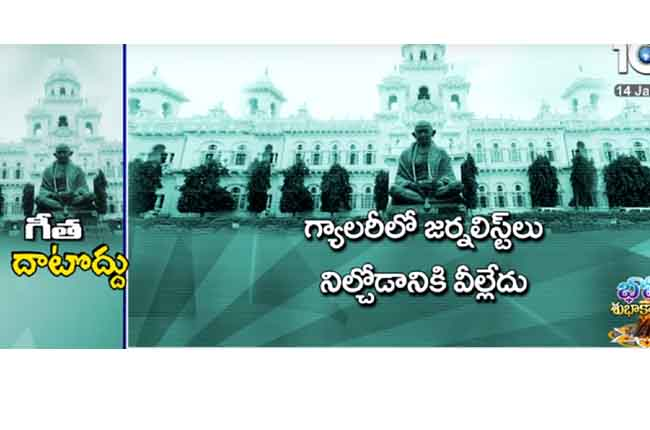 Telangana Assembly Meetings Media No Entry