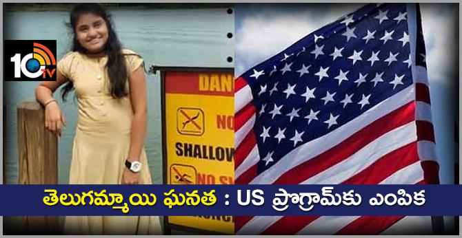 Telangana Girl Selected For US Programm