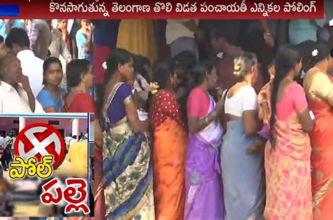 Telangana Gram Panchayat Election First Phase Jan 21