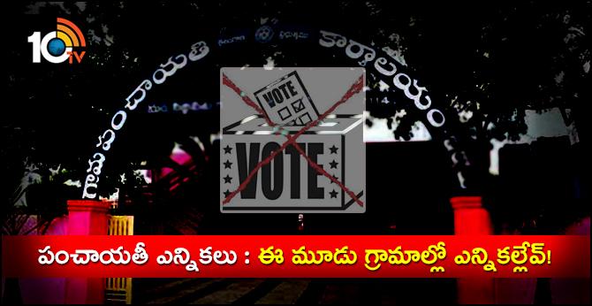 Telangana Panchayat Election 2019 No Election In Three Villages