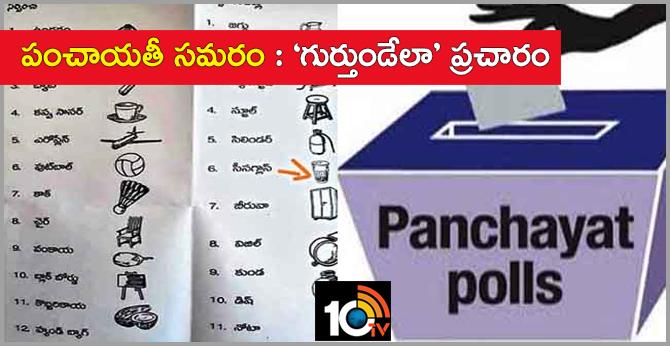 Telangana Panchayat Election Sarpanch Symbols