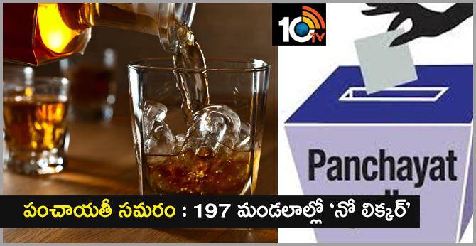 Telangana Panchayat Elections: Liquor Shops Closed Two Days