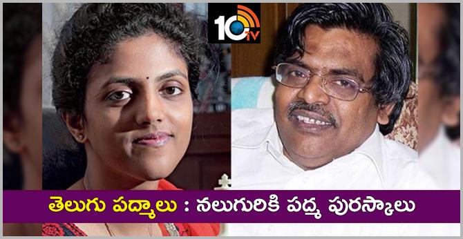Telugu Padmashri Awardees