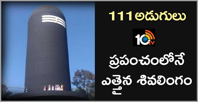 The world's tallest Shivalingam in tamilanadu and kerala border