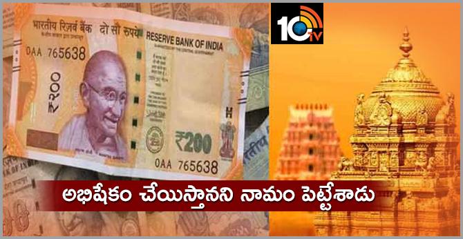 Tirumala Sri Venkateswara Swamy's name is Rs 20 lakh cheating In Hyderabad