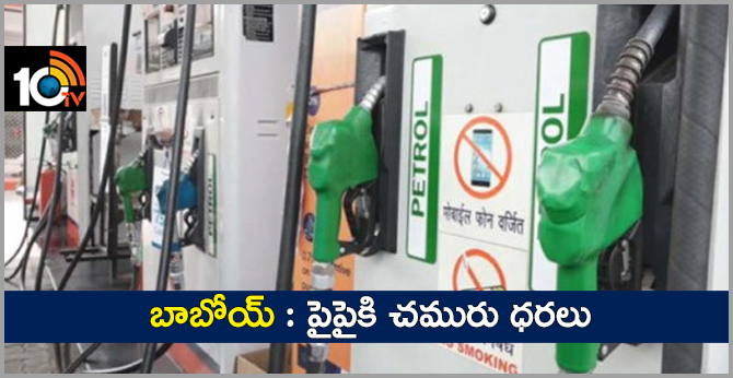 Today Petrol Rates