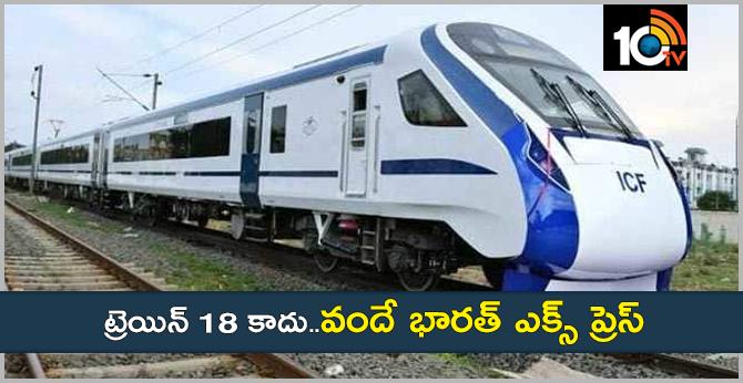 Train 18, India's fastest indigenous train, renamed Vande Bharat Express