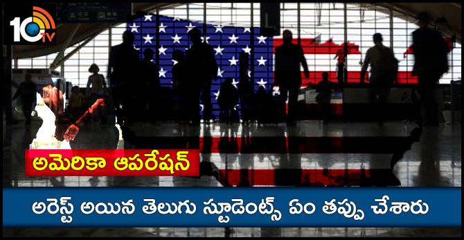 US college scam, how to involve college scam for telugu NRI Students