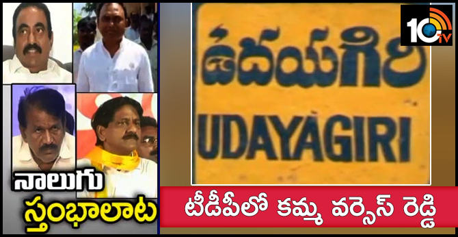 Who Will Get Udayagiri TDP MLA Ticket in Nellore District