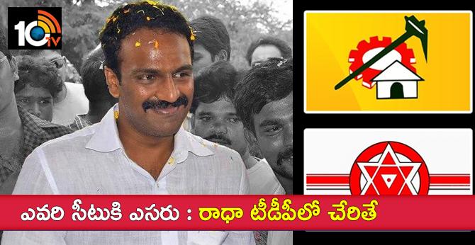 Will Vangaveeti Radha Join TDP Or Janasena