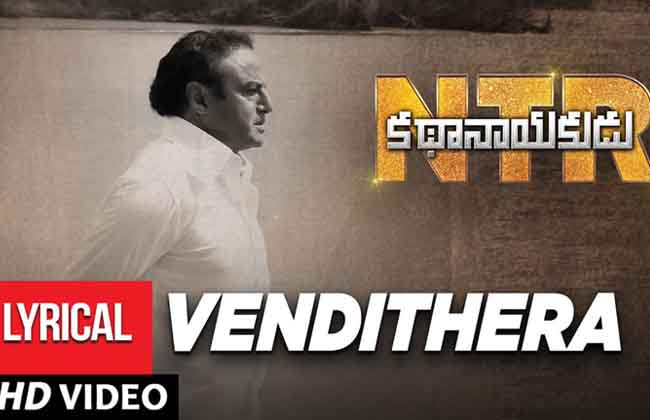 Vendithera Dora Full Song With Lyrics from NTR Kathanayakudu -10TV