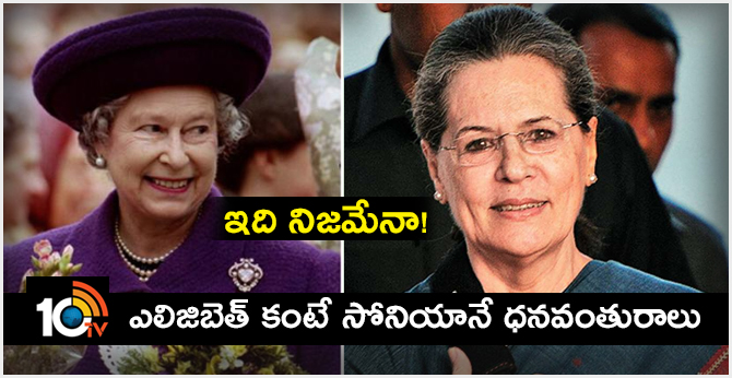 Viral post claiming Sonia Gandhi richer than Britain's Queen Elizabeth II is false