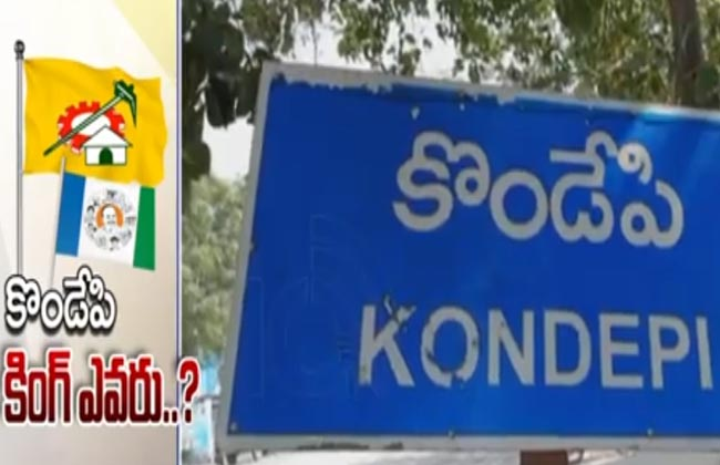 Who Will Win in Kondepi Constituency