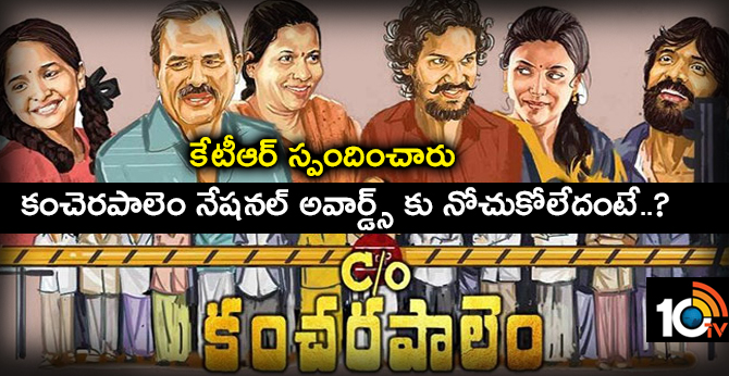 Why Care of Kancharapalem movie deemed ineligible for national awards?