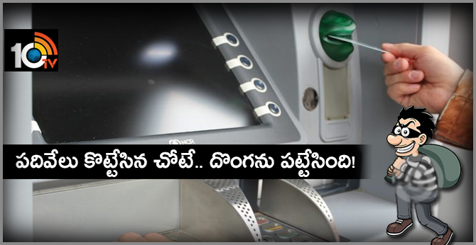 Woman Visits Same ATM For 17 Days To Catch Man who Stole money from her account