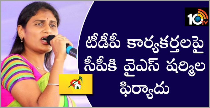 YS Sharmila Police Complaint On TDP Fans