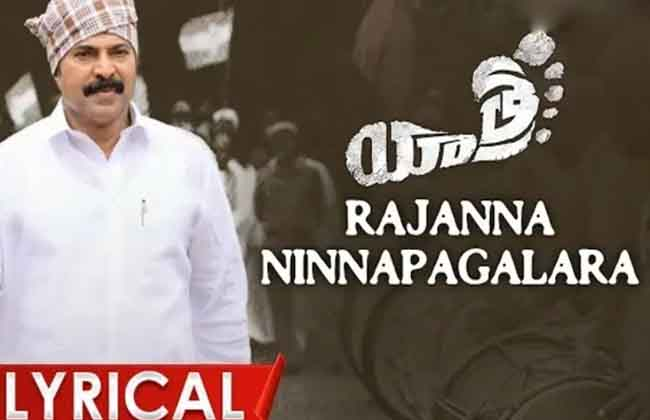Yatra Movie Rajanna Ninnapagalara Full Song Lyrical Video -10TV