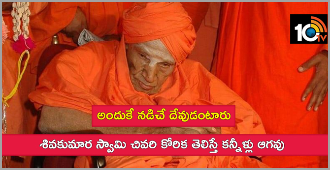 You will be left with teary eyes after knowing the last wish of  Shivakumara Swami