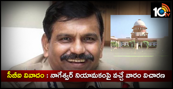 Supreme Court To Hear Petition Against Nageswara Rao As CBI Interim Chief
