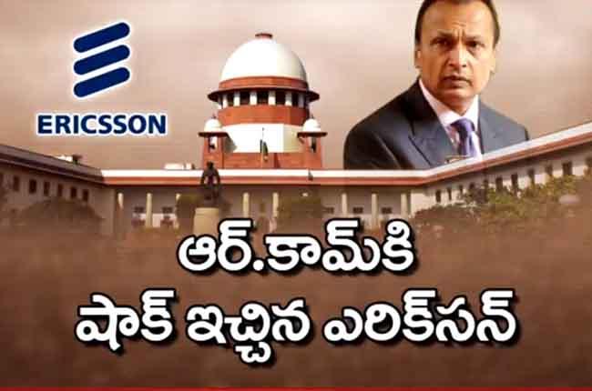 Ericsson India moves Supreme Court | Ericsson seeks jail for Anil Ambani | 10TV