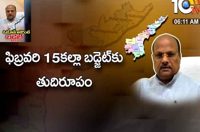 AP budget likely to cross Rs 2 lakh crore | Andhrapradesh Owt On Account Budjet | 10TV