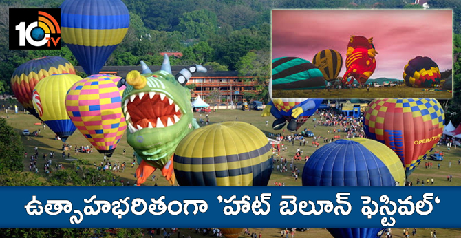 Hot Balloon Festival in araku