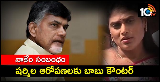 CM Chandrababu Counter To YS Sharmila