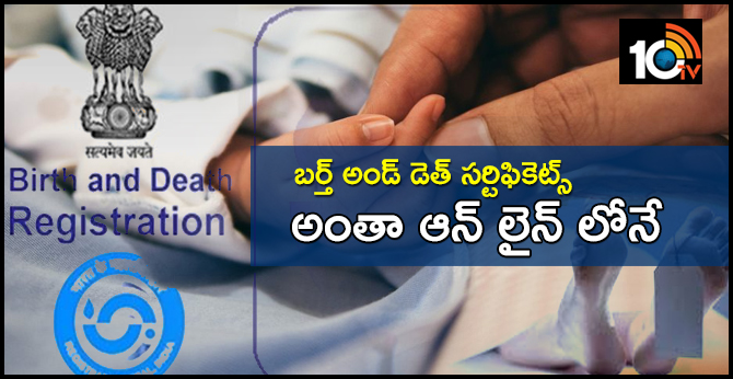 Birth and Death Certificates: Everything is online Under the Central Government