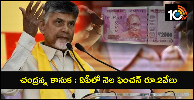chandranna pongal gift, hike on pensions in ap