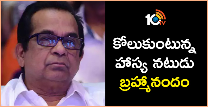 comedian actor Brahmanandam Health is improving says goutham