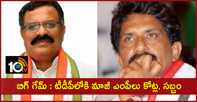 TDP Big Game : Kotla And Sabbam Hari Likely To Join TDP