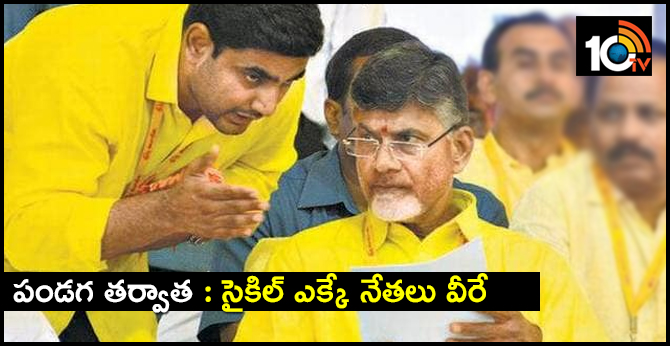 Various Party Leaders To Join TDP