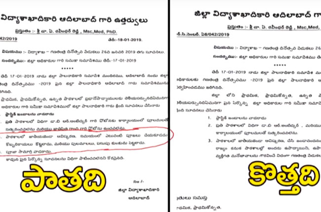 Adilabad DEO issued a controversial circular