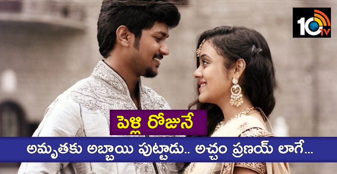 Amrutha Pranay blessed with a baby boy