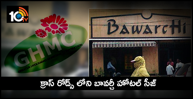 GHMC Officiasl Seize Bawarchi Hotel At RTC Cross Roads