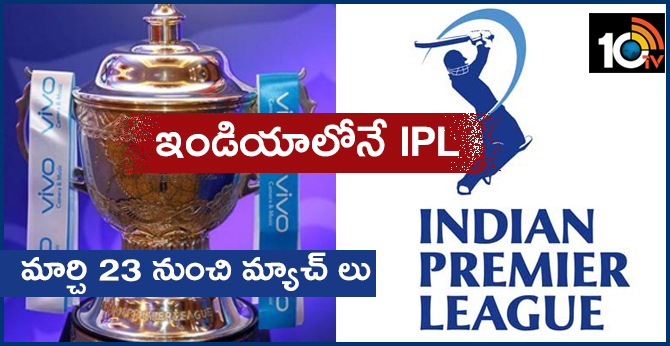 IPL 2019 to be played in India from March 23