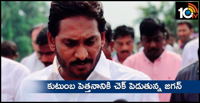 Jagan took decesion for Control  the family politics